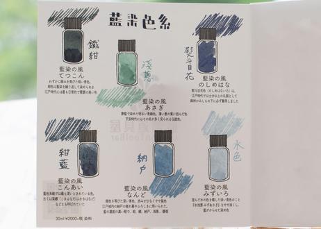 藍濃道具屋 インク 藍染め風 熨斗目花