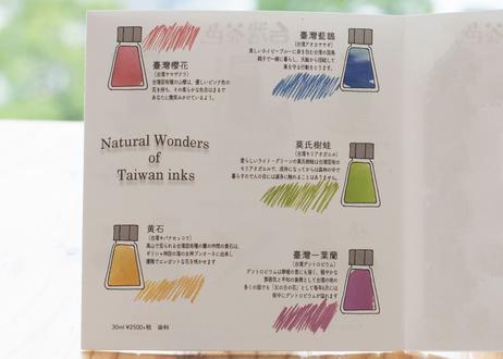 IPAPER ボトルインク|台湾一葉蘭