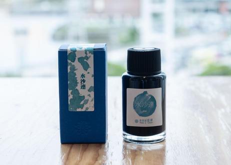 藍濃道具屋 インク 台湾風 水沙連