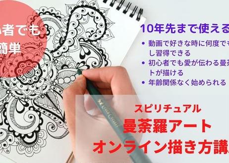 スピリチュアル曼荼羅アート描き方講座