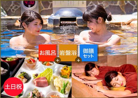 【土日祝限定】ご入浴&岩盤浴&御膳セットチケット 潮芦屋温泉SPA水春