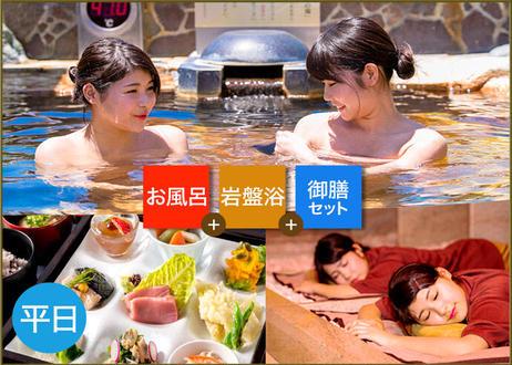 【平日限定】ご入浴&岩盤浴&御膳セットチケット|潮芦屋温泉SPA水春