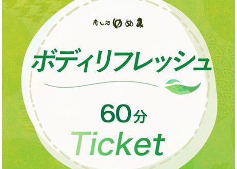 ボディリフレッシュ60分Ticket【水春松井山手】※宿泊時にのみご利用可