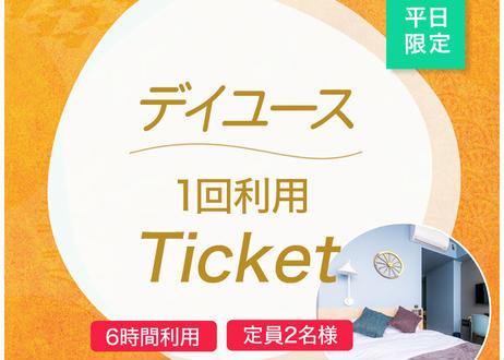 平日限定!デイユース1回利用ticket【水春松井山手】