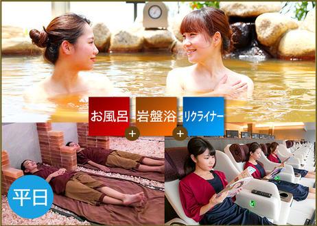 【平日限定】ご入浴+岩盤浴+リクライナーセットチケット SPA&HOTEL水春松井山手