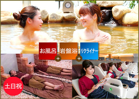 【土日祝】ご入浴+岩盤浴+リクライナーセットチケット SPA&HOTEL水春松井山手