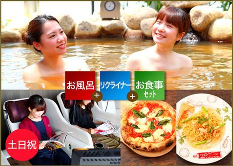 【土日祝】ご入浴+リクライナー+ゴンズお食事セットチケット SPA&HOTEL水春松井山手
