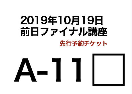 A-11座席チケット