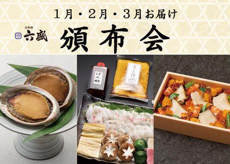 【六盛頒布会1月・2月・3月コース】お家で御馳走 ~京都の美味しいもんをご自宅で~