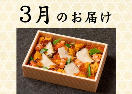 【六盛頒布会3月・4月・5月コース】お家で御馳走 ~京都の美味しいもんをご自宅で~