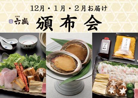 【六盛頒布会12月・1月・2月コース】お家で御馳走 ~京都の美味しいもんをご自宅で~
