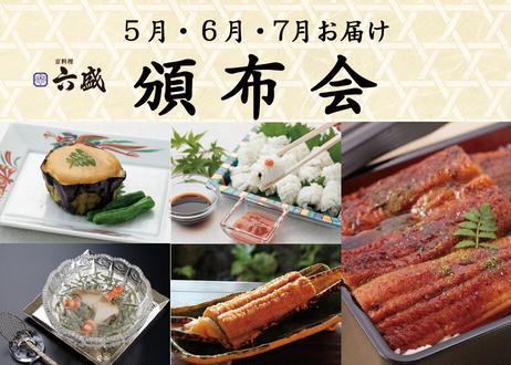 【六盛頒布会5月・6月・7月コース】お家で御馳走 ~京都の美味しいもんをご自宅で~