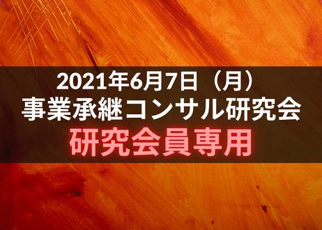 【研究会員専用】2021年6月 事業承継支援コンサル研究会