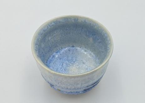 B26 雪結晶釉 ぐいのみ 青