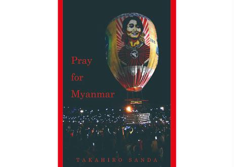 三田崇博写真集「Pray for Myanmar」