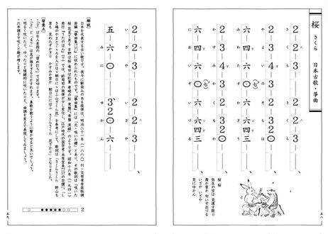 篠笛教本『日本の音 篠笛事始め』CD付