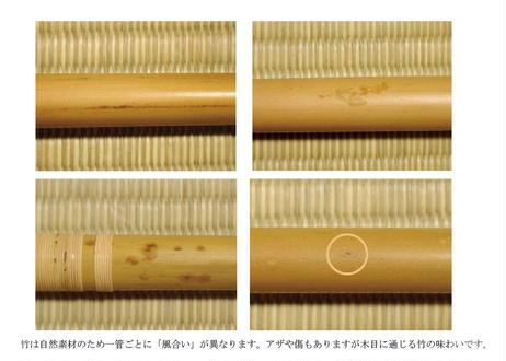 京師 [素竹]古典調/七本調子/総巻