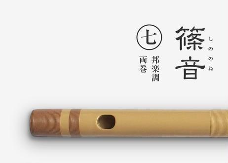 篠音[プラ菅]邦楽調/七本調子/両巻