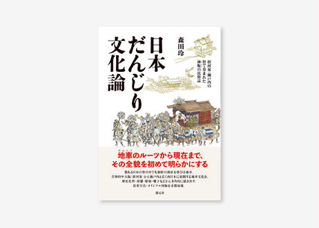 森田玲著『日本だんじり文化論』(創元社)