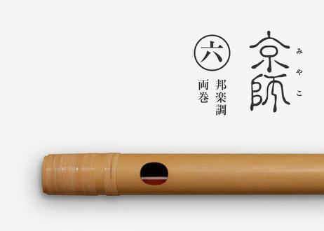 京師 [素竹]邦楽調/六本調子/両巻