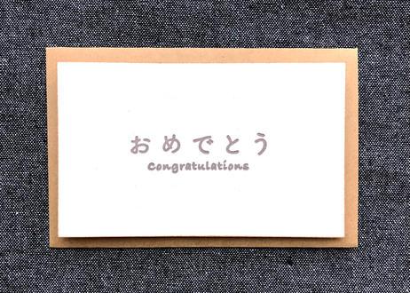活版印刷カード 2set | おめでとう congratulations