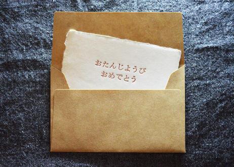【数量限定】誕生日おめでとうミニカード 2set