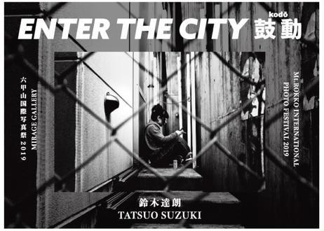 【六甲山国際写真祭2019 図録】ENTER THE CITY 鼓動