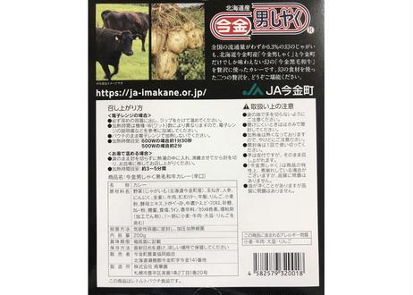 今金男しゃく黒毛和牛カレー4個入りセット(中辛2個、辛口2個)