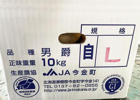 【100箱限定! 希少品!】*2箱セット*令和2年産 今金男しゃく(Lサイズ・10kg×2)