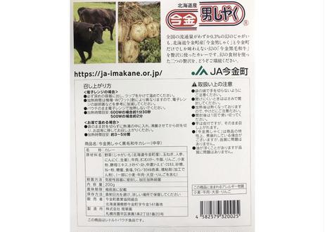 送料がお得!「今金男しゃく黒毛和牛カレー」✕「今金濃米」スペシャルセット【3箱セット】