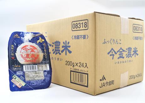 【まとめ買い!価格と送料がお得です!】今金濃米(ふっくりんこ1箱・ななつぼし1箱 各200g✕24個)