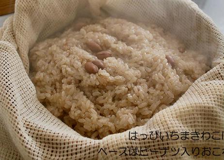 ★『ちまきわこ 』お祝いセット★ おこわ(蓮の葉包み)