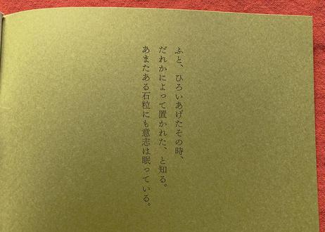 『整体覚書 道順』