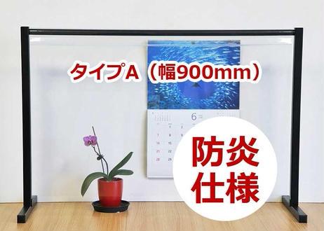 飛沫感染防止スタンド タイプA 防炎仕様 スタンド・シートセット