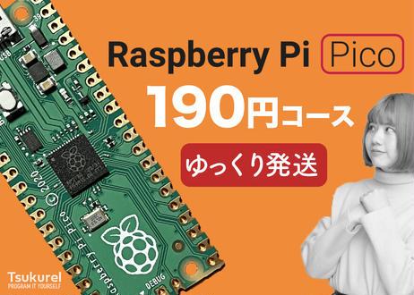ピコ190円コース【完売いたしました】(ゆっくり発送):Raspberry Pi Pico(ツクレルオンライン教材付き)
