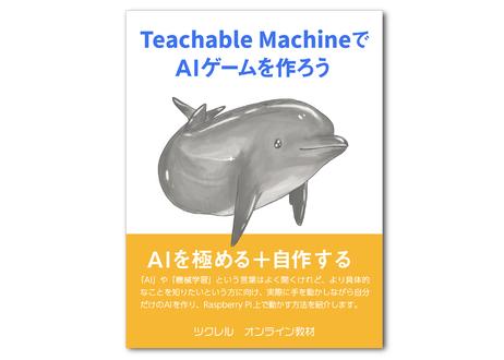 【教材】Teachable MachineでAIゲームを作ろう