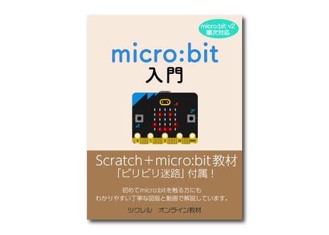 micro:bit v2 go bundle(教材つき)+ツクキット(オンライン教材)