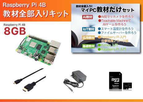 Raspberry Pi 4B 教材全部入りスターターキット(8GB)