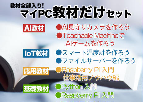 Raspberry Pi 4B 教材全部入りスターターキット(4GB)