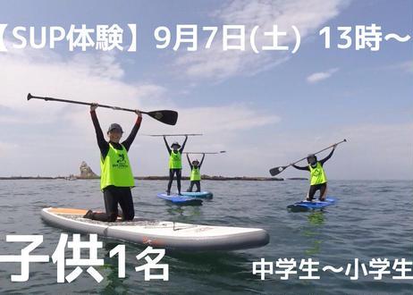 【Hosoii Surf & Sports】未経験者・初心者大歓迎♪ 茅ヶ崎の海をSUPでのんびり水上散歩 9月7日(土) 13時~ 子供1名 ((商品コード:TE100033)