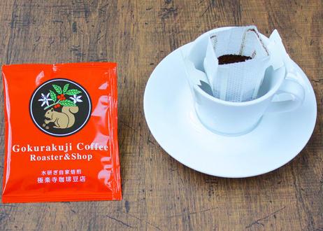 【送料無料】水研ぎ焙煎ドリップバッグコーヒー「極楽寺の散歩道」10パックセット(商品コード:TF080022)