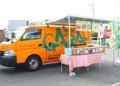 【GARA中海岸】選べるインドカリー(ナン付き)5~8チョイス  (商品コード:TF460323)