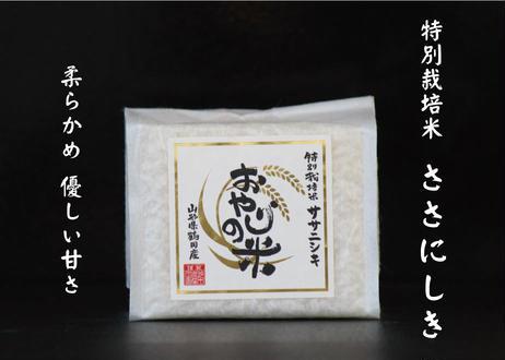 【笹屋】笹屋セレクション 特別栽培米  バラエティセット(商品コード:TF360177)