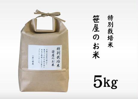 【笹屋】 特別栽培米 笹屋のお米 (5kg)(商品コード:TF360171)