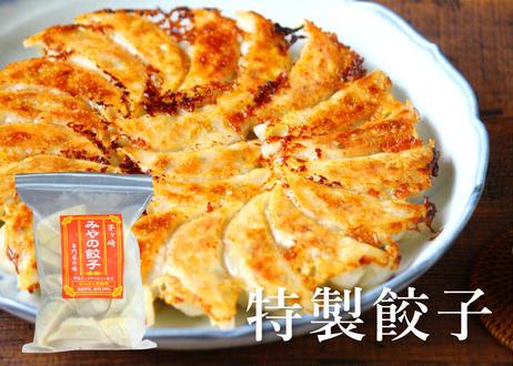 【みやの餃子】特製餃子 ★にんにく不使用★(冷凍)1袋28個入(商品コード:TF500348)
