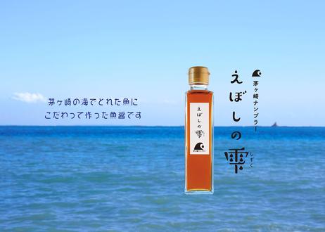 欣ずし  「茅ヶ崎ナンプラー えぼしの雫 食べ比べ2本セット」(商品コード:TF020097)