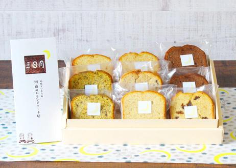 【三日月パウンドケーキ】 店主おすすめギフト 9個入り(旬のパウンドケーキ&定番のパウンドケー4~5種より 9個)(商品コード:TF490338)