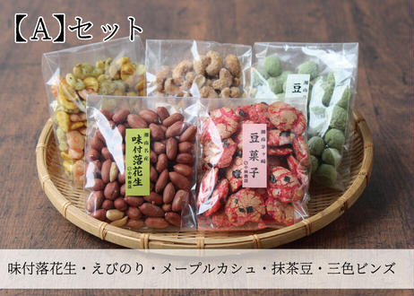 小林の落花生 「豆菓子詰合せ」(商品コード:TF030084)