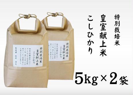 【笹屋】特別栽培米 皇室献上米 こしひかり(5kg×2袋)(商品コード:TF360175)