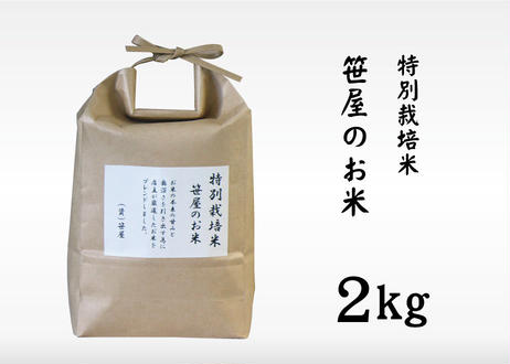 【笹屋】 特別栽培米 笹屋のお米 (2kg)(商品コード:TF360170)
